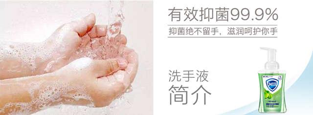 洗手液产品介绍