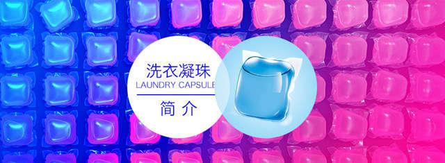 洗衣凝珠产品介绍