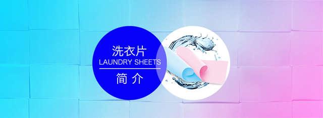 洗衣片产品介绍